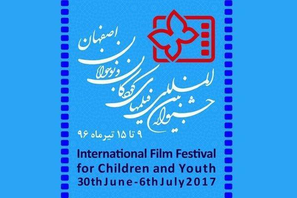 اسامی فیلم های سینمایی بخش بین الملل اعلام شد