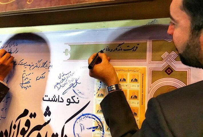 پدر پیوند مغز استخوان ایران تمبر دار شد