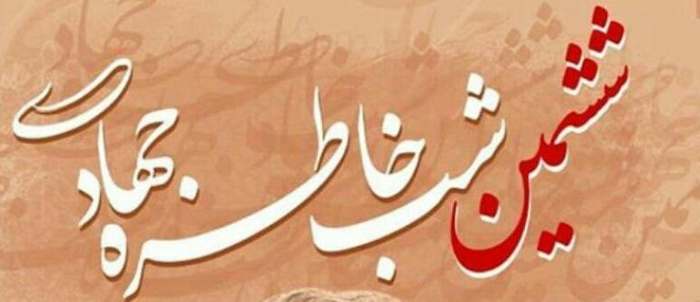 ششمین شب خاطره جهادی برگزار می گردد